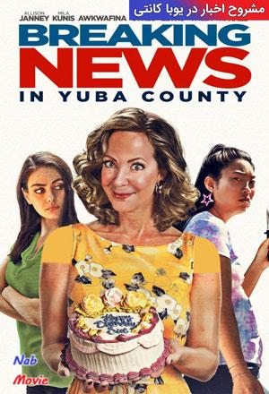 دانلود فیلم Breaking News in Yuba County 2021 مشروح اخبار در یوبا کانتی با زیرنویس فارسی چسبیده