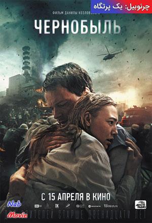 دانلود فیلم Chernobyl: Abyss 2021 چرنوبیل: یک پرتگاه
