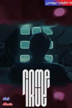 دانلود فیلم Come True 2020 به حقیقت پیوستن با زیرنویس فارسی چسبیده