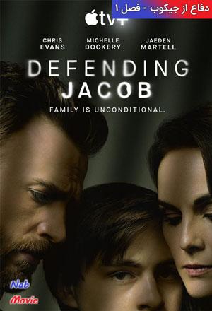 دانلود مینی سریال Defending Jacob 2020 دفاع از جیکوب