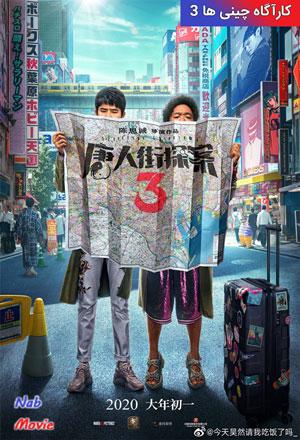دانلود فیلم Detective Chinatown 3 2021 کارآگاه چینی ها 3