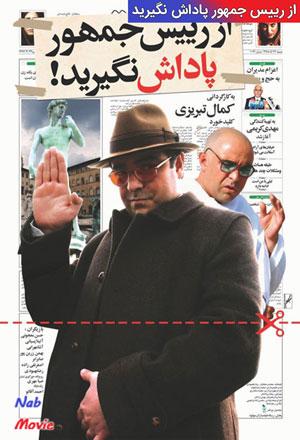 دانلود فیلم ایرانی از رئیس جمهور پاداش نگیرید