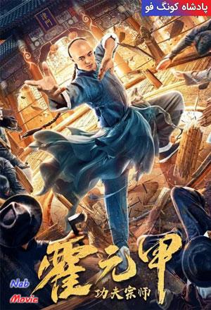 دانلود فیلم Fearless Kungfu King 2020 پادشاه نترس کونگ فو با زیرنویس فارسی چسبیده