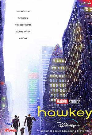 دانلود مینی سریال Hawkeye 2021 شاهین با زیرنویس فارسی چسبیده