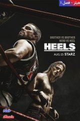 دانلود سریال Heels 2021 هیلز فصل اول