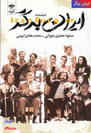دانلود فیلم ایرانی ایران برگر