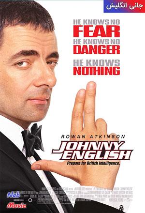 دانلود فیلم Johnny English 2003 جانی انگلیش