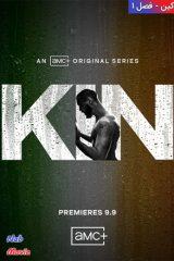 دانلود فصل اول سریال Kin 2021 کین