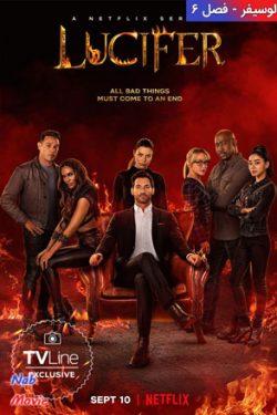 دانلود فصل ششم سریال Lucifer 2021 لوسیفر با زیرنویس فارسی چسبیده