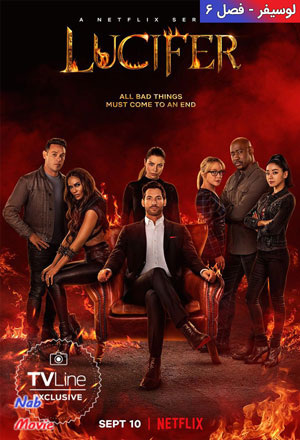 دانلود فصل ششم سریال Lucifer 2021 لوسیفر