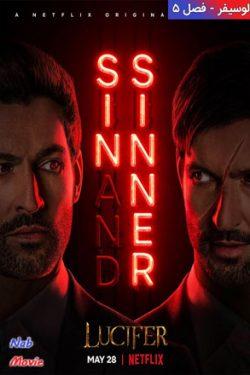 دانلود فصل پنجم سریال Lucifer 2020 لوسیفر با زیرنویس فارسی چسبیده