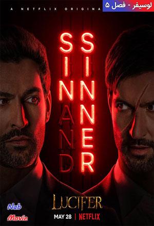 دانلود فصل پنجم سریال Lucifer 2020 لوسیفر