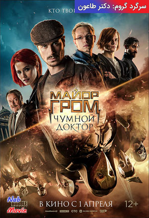 دانلود فیلم Major Grom: Plague Doctor 2021 سرگرد گروم: دکتر طاعون