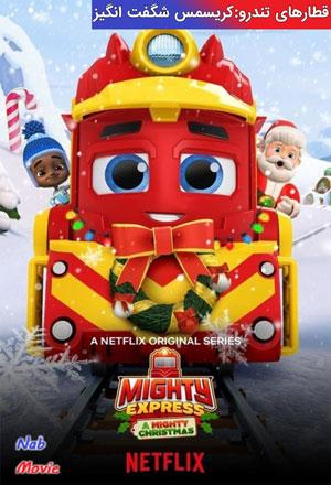 دانلود انیمیشن Mighty Express: A Mighty Christmas 2020 قطارهای تندرو:کریسمس شگفت انگیز