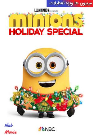 دانلود انیمیشن Minions Holiday Special 2020 مینیون ها ویژه تعطیلات با زیرنویس فارسی چسبیده