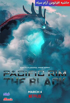 دانلود انیمیشن سریالی Pacific Rim: The Black 2021 حاشیه اقیانوس آرام سیاه