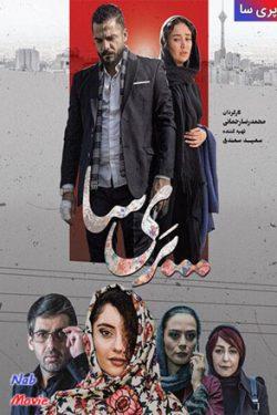 دانلود فیلم ایرانی پری سا با لینک مستقیم به همراه تمامی کیفیت ها