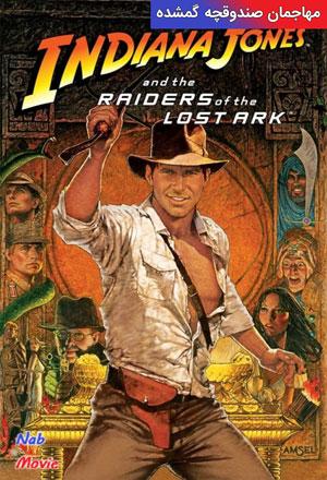 دانلود فیلم Raiders of the Lost Ark 1981 مهاجمان صندوقچه گمشده