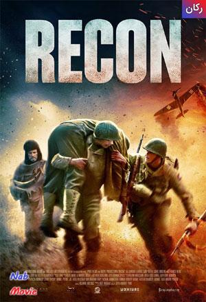 دانلود فیلم Recon 2019 رکان