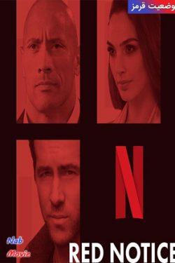 دانلود فیلم Red Notice 2021 وضعیت قرمز با زیرنویس فارسی چسبیده به زودی