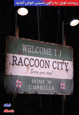 دانلود فیلم Resident Evil: Welcome to Raccoon City 2021 رزیدنت اویل: به راکون سیتی خوش آمدید به زودی