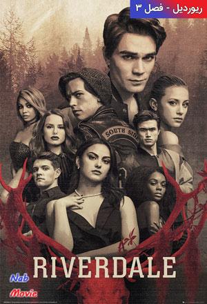 دانلود فصل سوم سریال Riverdale 2018 ریوردیل