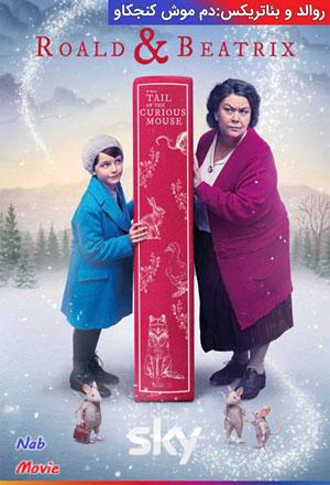 دانلود فیلم Roald & Beatrix: The Tail of the Curious Mouse 2020 روالد و بئاتریکس:دم موش کنجکاو با زیرنویس فارسی چسبیده