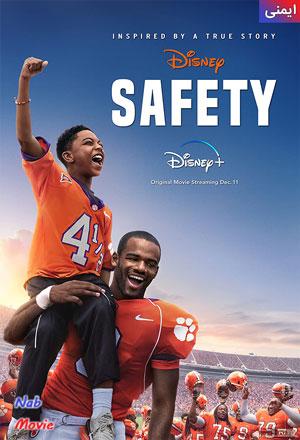 دانلود فیلم Safety 2020 ایمنی با زیرنویس فارسی چسبیده