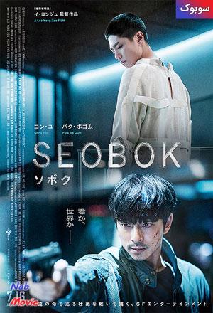 دانلود فیلم Seobok 2021 سوبوک