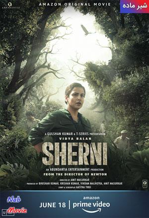 دانلود فیلم Sherni 2021 شیر ماده