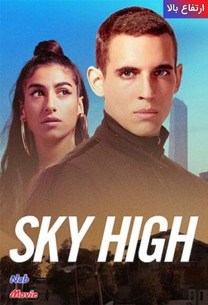 دانلود فیلم Sky High 2020 ارتفاع بالا