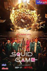 دانلود سریال Squid Game 2021 بازی مرکب