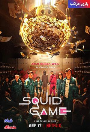 دانلود سریال Squid Game 2021 بازی مرکب با زیرنویس فارسی چسبیده