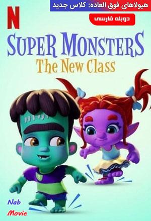 دانلود انیمیشن Super Monsters : The New Class 2020 هیولاهای فوق العاده: کلاس جدید با دوبله فارسی