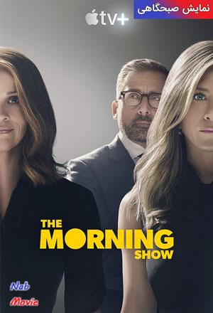دانلود سریال The Morning Show 2019 نمایش صبحگاهی
