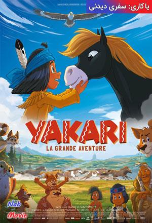 دانلود انیمیشن Yakari, a Spectacular Journey 2020 یاکاری: سفری دیدنی