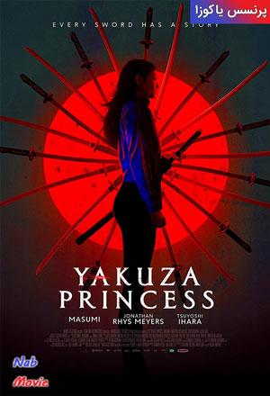 دانلود فیلم Yakuza Princess 2021 پرنسس یاکوزا