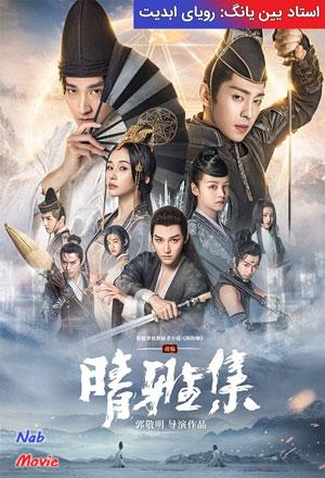 دانلود فیلم The Yin-Yang Master: Dream of Eternity 2020 استاد یین یانگ: رویای ابدیت