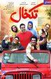دانلود فیلم ایرانی تکخال با لینک مستقیم به همراه تمامی کیفیت ها | ناب مووی