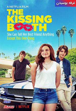 دانلود فیلم The Kissing Booth 2018 غرفه بوسیدن