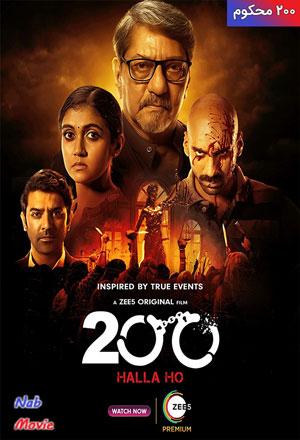 دانلود فیلم ۲۰۰: Halla Ho 2021 200 محکوم با زیرنویس فارسی چسبیده