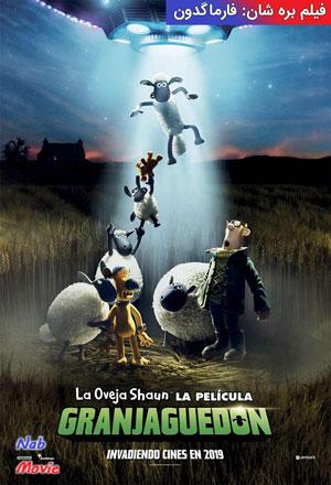 دانلود انیمیشن A Shaun the Sheep Movie: Farmageddon فیلم بره شان: فارماگدون با زیرنویس فارسی چسبیده