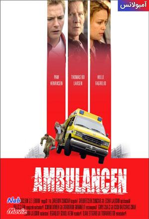 دانلود فیلم Ambulance 2022 آمبولانس به زودی…
