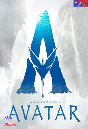 دانلود فیلم Avatar 2 2022 آواتار ۲ با زیرنویس فارسی چسبیده به زودی…