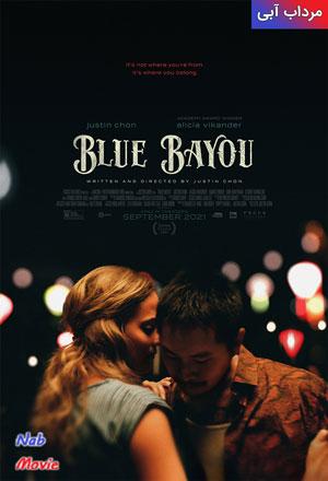 دانلود فیلم Blue Bayou 2021 مرداب آبی با زیرنویس فارسی چسبیده