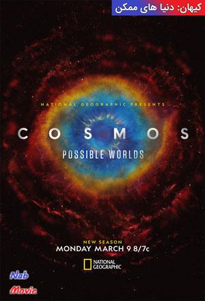 دانلود مینی سریال Cosmos: Possible Worlds 2020 کیهان: دنیا های ممکن با زیرنویس فارسی چسبیده