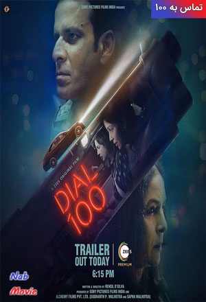 دانلود فیلم Dial 100 2021 تماس به ۱۰۰ با زیرنویس فارسی چسبیده