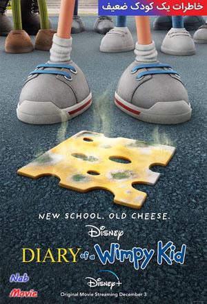 دانلود انیمیشن Diary of a Wimpy Kid 2021 خاطرات یک کودک ضعیف با زیرنویس فارسی به زودی…