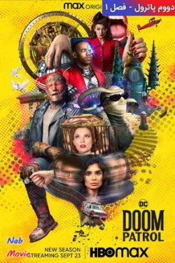 دانلود فصل اول سریال Doom Patrol 2019 دووم پاترول با زیرنویس فارسی چسبیده