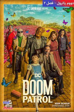 دانلود فصل دوم سریال Doom Patrol 2020 دووم پاترول با زیرنویس فارسی چسبیده